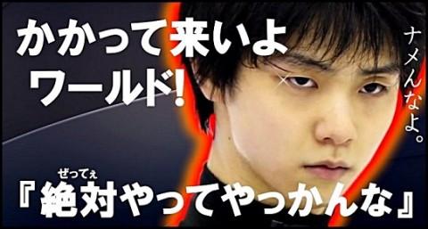 hanyu-ten-eikaiwa-1-480x257 羽生結弦のデニステン妨害事件から学ぶ難しい英語を2分で!