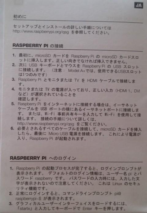 raspberry-pi-3-open-8-480x695 ラズベリーパイ3を写真で開封。英語仕様書、電源、使い方?