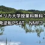 アメリカ大学授業料無料?一発逆転PSAT・NMF!