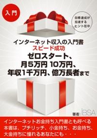 ibsa_banner_4 副業を在宅ネットで?iBSA無料塾からやってみる!