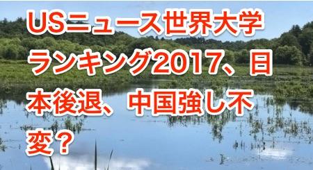 global-university-logo USニュース世界大学ランキング2017、日本後退、中国強し不変?