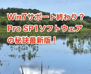 win7support Win7サポート終わり?Pro SP1ソフトウェアの秘訣最新版!